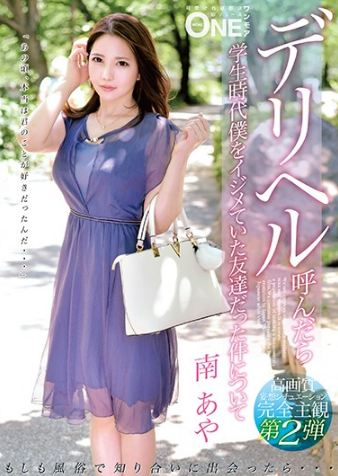 ONEZ-162 About The Matter That I Was A Bizarre Friend When I Called Deriherg When I Was A Student Minami Aya