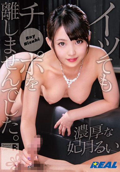 XRW-592 I Did Not Release Chi-Po Even Though.Rich Princess Monthly