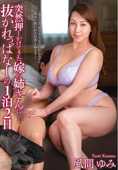 VENU-829 One Night Two Nights Staying Suddenly Pushed By The Bride's Older Sister Yumami Kazama