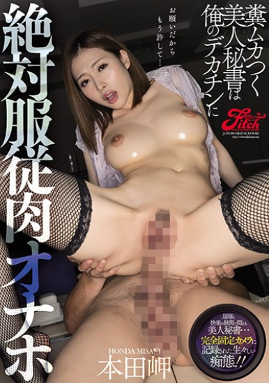 JUFD-994 A Beautiful Secretary Who Is Unlucky With Me Is Absolutely Obedient To Me With My Deckins Onaho Cape Honda