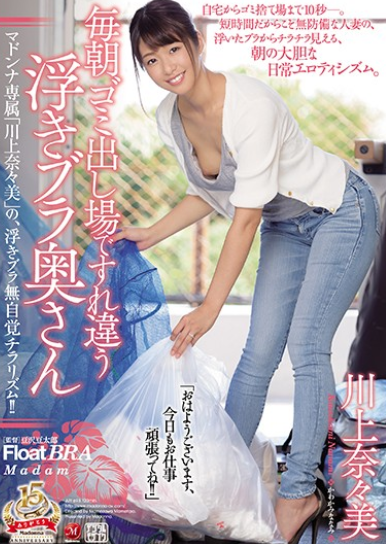 JUY-693 Floating Bra In The Morning At The Garbage Dispatch Place Mr. Kanae Kawakami Nami Kawakami