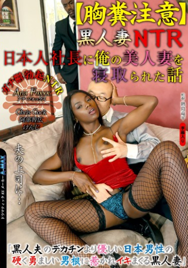 """ANCI-030 Breast Feces Caution Black Wife NTR Japanese President Who Took My Beautiful Wife To Sleep """"The Black Wife Caught By A Hard Brave Man Of A Japanese Men Who Is More Friendly Than A Black Husband's Decacent"""""""