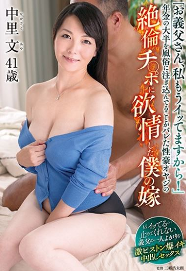 FERA-105 My Father-in-law, Mystery Of The Sexual Fiancee