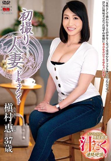 JRZD-858 First Taking A Wife Document Megumu Megumu