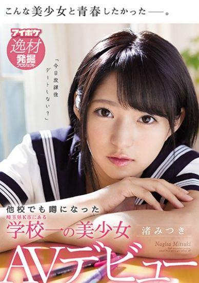 IPX-261 One Rare Girl Named Mitsuki Nagisa AV Debut At A School In Saitama Prefecture K City