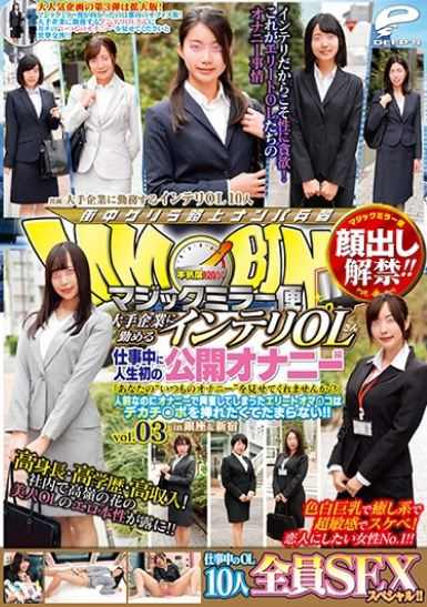DVDMS-353 OL Who Works For A Major Corporation Of Magic Mirror Flight First Published Life Masturbation Vol.13