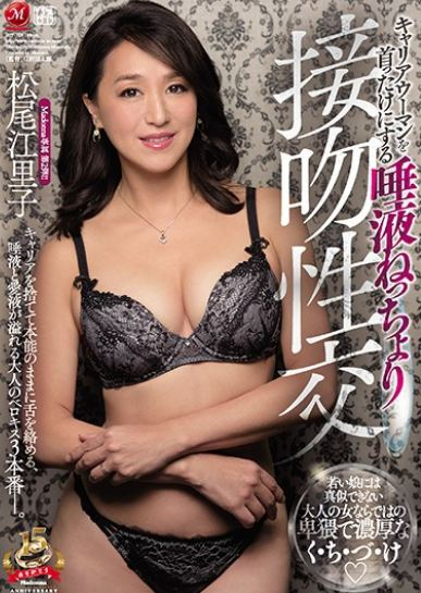 JUY-729 Madonna Exclusive Second Volume! ! Saliva Gets Headed To Career Woman Joint Kiss Fuck Eriko Matsuo