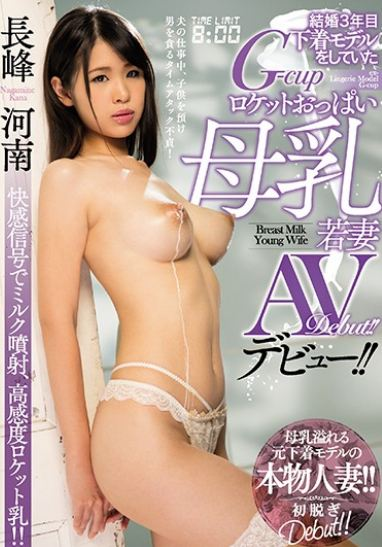 MEYD-466 G-cup Rocket Breasts Breastfeeding Young Wife AV Debut Who Had Been Underwear Model
