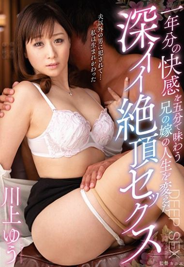 VENU-840 I Will Taste The Pleasures Of A Year In Five Minutes Deep Eye Chest Sex Change My Brother's
