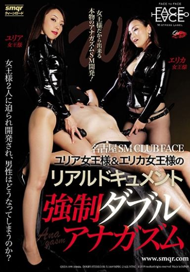 QRDA-089 Nagoya SM CLUB FACE Queen Julia And Erika's Real Document Forced Double Anasgasm