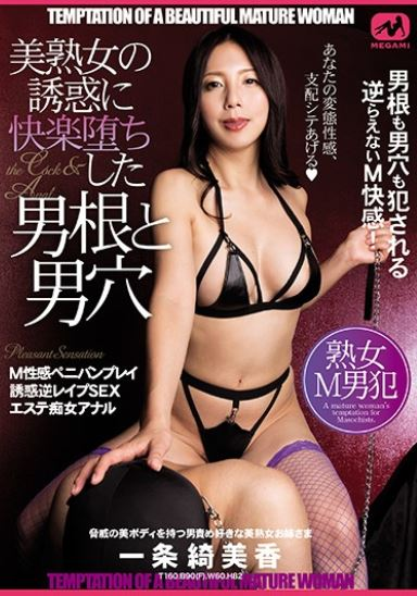 MGMQ-031 Cock Fell Of Pleasure To The Temptation Of A Mature Woman And A Man's Hole Ken Makika