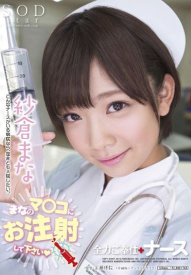 STAR-394 Slave Nurse Best Mana Sakura