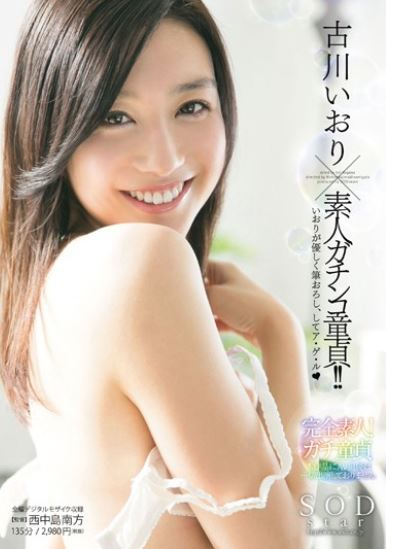 STAR-425 Hardcore Amateur Virgin Furukawa  Iori Is Gently Brush Down To Gain A Le Heart