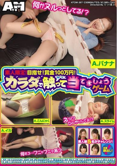 ATOM-367 Amateur Only Aim For It A Prize Of 1 Million Yen Let's Touch It With A Body Game