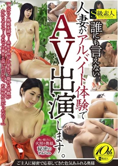 SABA-511 A Married Woman Who Can Not Tell Anyone Will Perform AV As A Part Time Job Experience