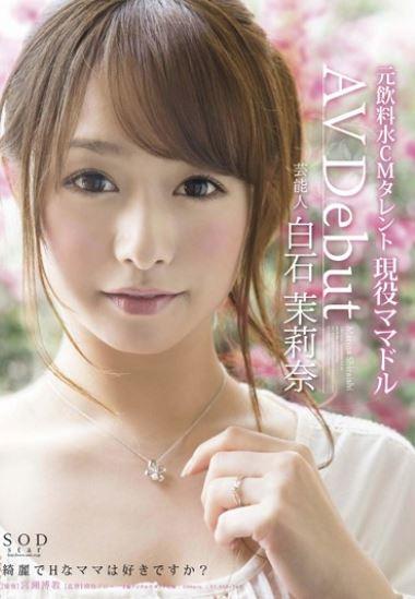 STAR-444 Entertainer Shiraishi Mari Nana AV Debut