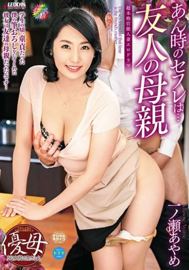 SPRD-1120 At That Time's Sefure Friend's Mother Ichinose Ayame