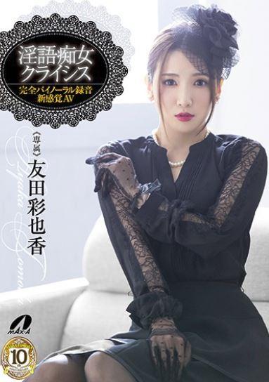 XVSR-459 Hypnotic Slut Crisis Tomota Aya Oka