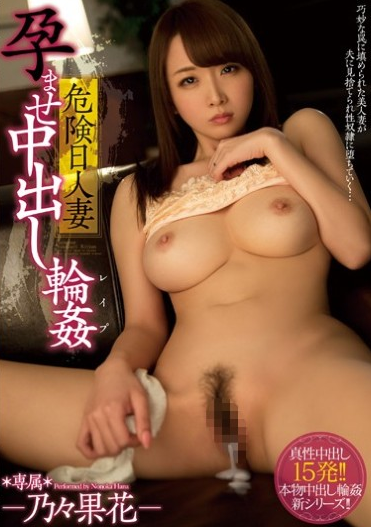 MIGD-643 Cum Was Conceived Danger Date Married Woman Gangbang Eri Ishikawa
