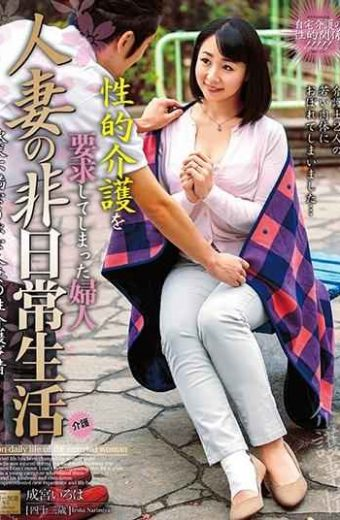 MOND-185 Extraordinary Life Of Married Woman Mrs. Narimiya Who Requested Sexual Care