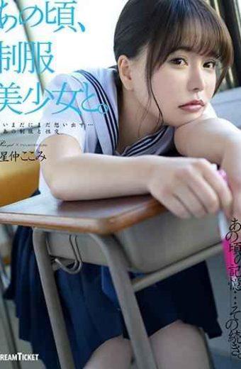 HKD-013 At That Time With A Uniform Beautiful Girl. Kozomi Hoshinaka