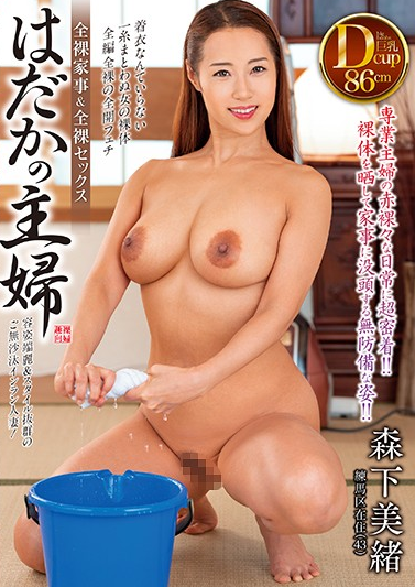 HDKA-203 Naked Housewife Mio Morishita Living In Nerima-ku 43