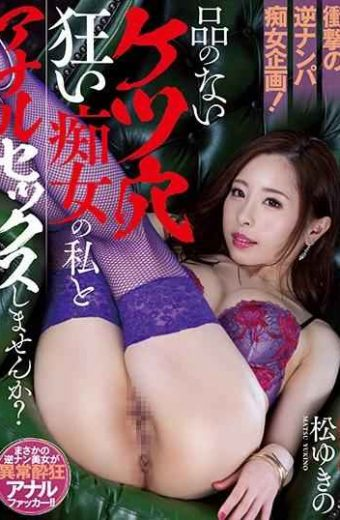 CJOD-235 Why Do Not You Have Anal Sex With Me Who Is A Crazy Asshole Slut Matsuyuki