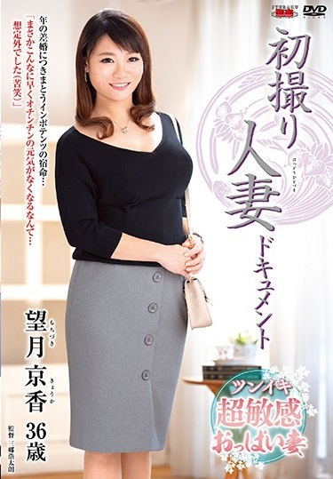 JRZD-961 First Shooting Wife Document Kyoka Mochizuki
