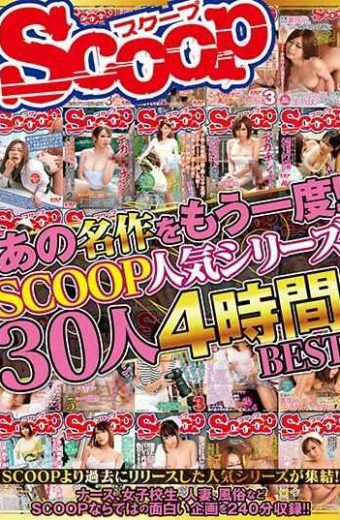 SCOP-672 That Masterpiece Again! SCOOP Popular Series 30 People 4 Hours BEST