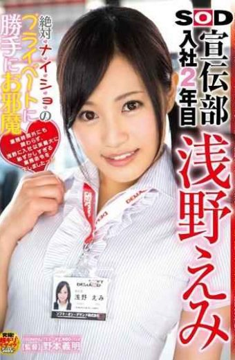 SDMT-951 In Spite Of The Bother Non-working Hours Without Permission In Private Absolute Secret Asano Emi Second Year SOD Propaganda Department Joined 'll Have Issued An Instruction Business Too Shy To Maximum Since Joining Asano! !