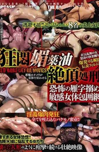 DBER-067 Crazy Aphrodisiac Oil Culmination Execution Of Horror Goose Character Sensitive Female Body Siege Network RED BABE ULTRA MOVIES