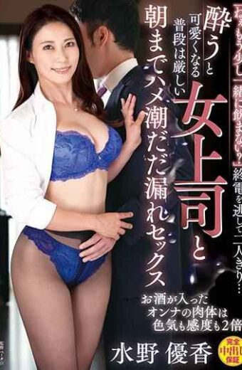 "VEC-424 ""Hey Why Don't You Drink With Us A Little More"" Only Two People Miss The Last Train … It Becomes Cute When Getting Drunk Usually A Tough Female Boss And Morning Sex Saddle Tide Leakage Sex Yuka Mizuno"