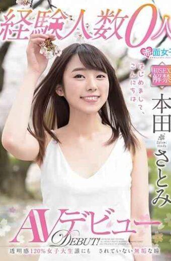 SKMJ-105 0 Experienced People Satomi Honda AV Debut