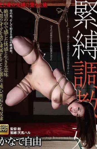 GMA-008 Bondage Training Girl The Pleasure Feeling In Despair And The Meaning Of Living A Pure Innocent Meat Guy Who Chooses To Abandon Human Status And Belong To A Slave Kana Freedom