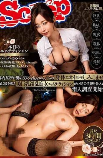 SCOP-674 While Observing The Reaction Of A Man In A Certain Area In Tokyo Information On That There Is A Beautiful Busty Nasty Slut Esthetician Who Soaks Oil Into His Body And Violently Shakes His Hips And Begins An Infiltration Survey! !