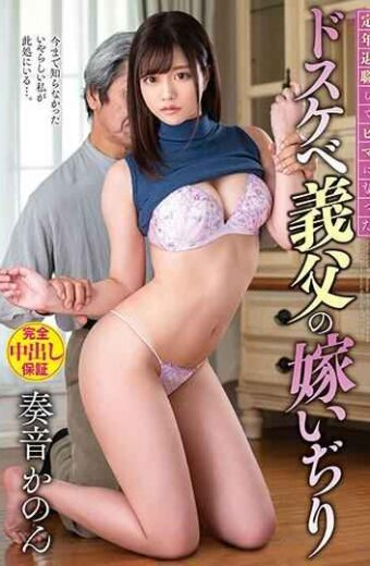 VENU-937 Dirty Dirty Father-in-law's Daughter-in-law Kanon Kanon