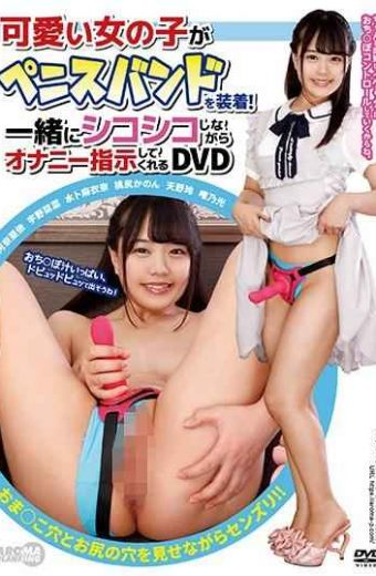 ARM-874 A Cute Girl Wearing A Strap-on! A DVD That Gives Masturbation Instructions While Chewing Together