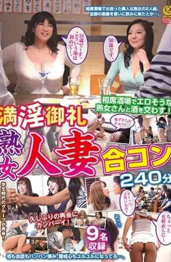 YLWN-121 Manny Thanks Mature Woman Married Couple 240 Minutes