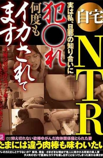 MMMB-027 Home NTR Actually I Have Been Fucked By My Husband's Acquaintance And Have Been Squid Many Times