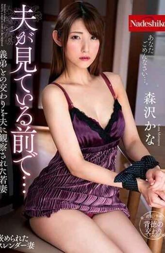 NATR-633 In Front Of Her Husband … Kana Morisawa A Young Wife Whose Husband Was Observing Fellowship With Her Brother-in-law