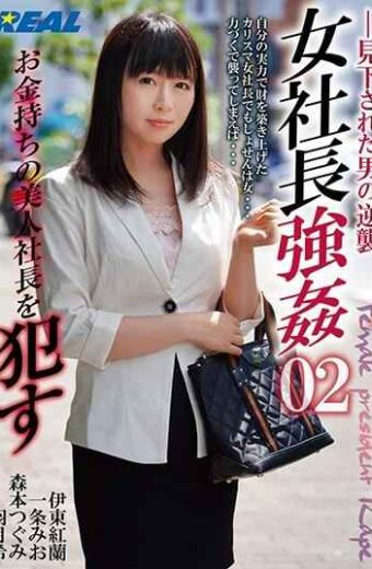 XRW-886 Strong Female President 02 The Rich Beautiful President