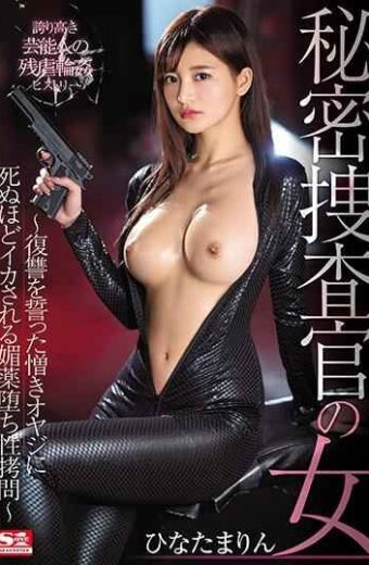 SSNI-809 Woman Of Secret Investigator-Aphrodisiac Fallen Torture That Is Squid To Death To Hate Old Man Who Vowed Revenge-Hinata Marin