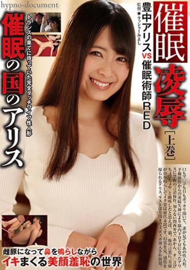 SRMC-017 Event Ryo Toyonaka Alice Volume 1
