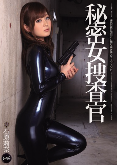 IPZ-198 Secret Female Investigator Ishihara Rina