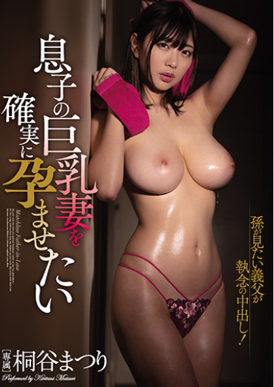 PPPD-851 I Want To Make Sure My Son's Busty Wife Is Pregnant. Kiritani Festival