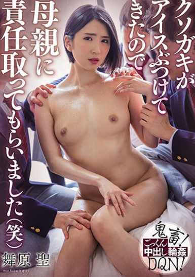 MVSD-431 My Mother Took Responsibility Because The Fucking Kid Was Hitting The Ice lol DQN Cum Swallowing Ring Kiyoshi Maihara