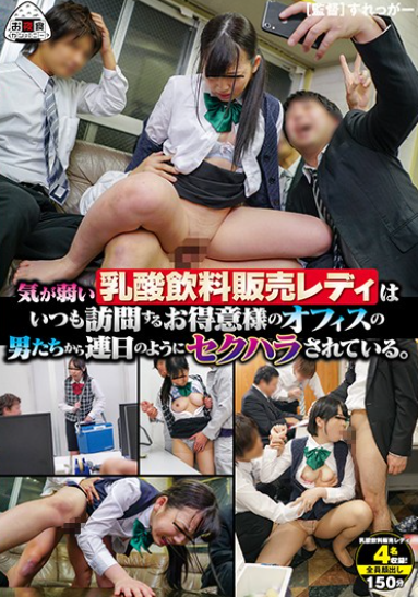 OYC-327 The Lazy Lactic Acid Drink Sales Lady Is Sexually Harassed By The Guys In His Office Who Visit Him Regularly.