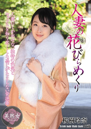 MYBA-023 Married Woman's Petal Turnover Rena Sakuragi