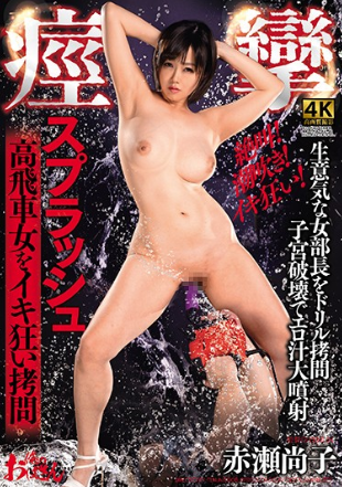 DDOB-075 Convulsions Splash Torture Torture Crazy High-flying Woman Naoko Akase
