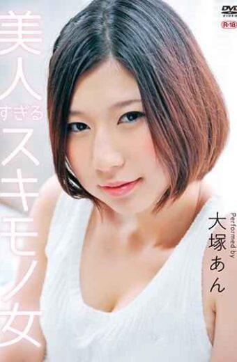 BRTH-0015 Skimonnie Who Is Too Beautiful Otsuka Ann